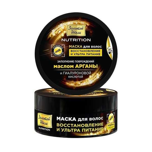 Маска Золотой шелк для волос восстановление и ультра питание Nutrition 180 мл