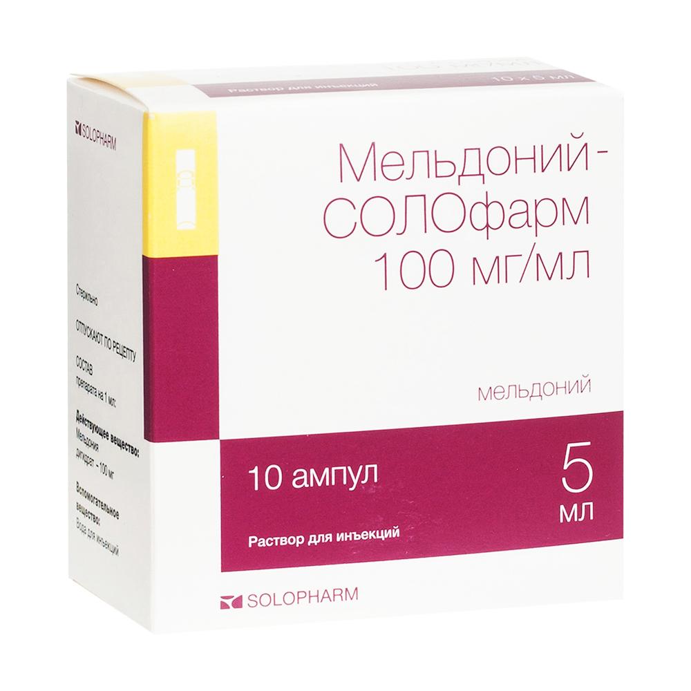 Мельдоний-солофарм р-р д/ин. 100мг/мл амп. 5мл №10