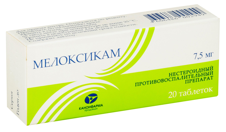 Мелоксикам таблетки 7,5мг №20 Канонфарма