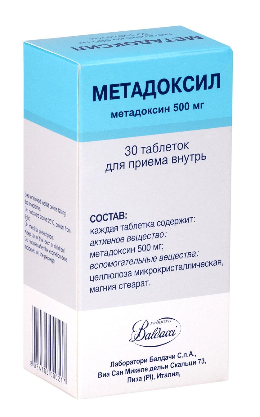 Метадоксил таб. 500мг n30