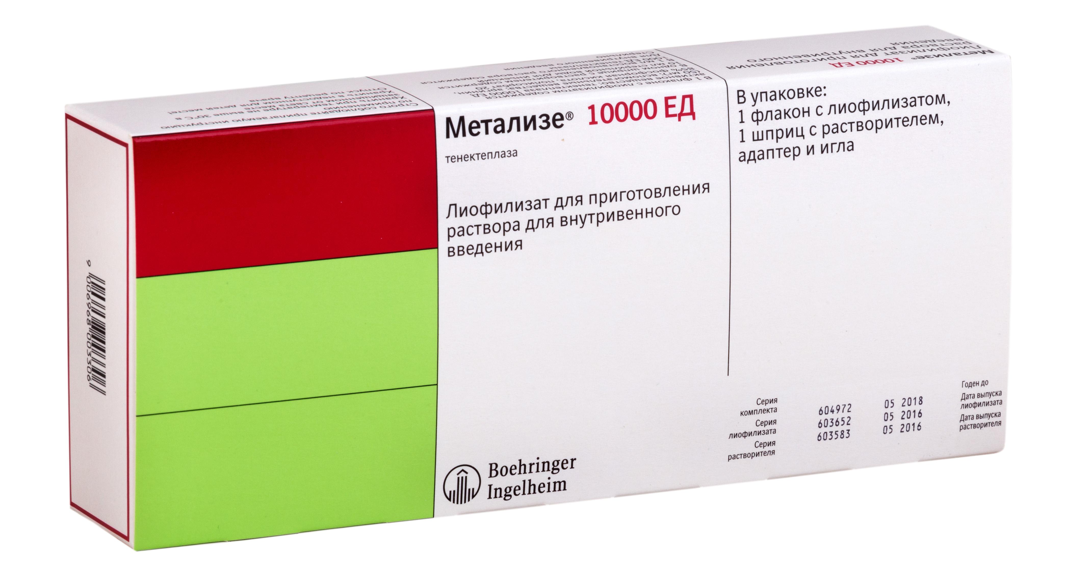 Метализе лиоф. для/р-ра для в/в введ. 50 мг фл. №