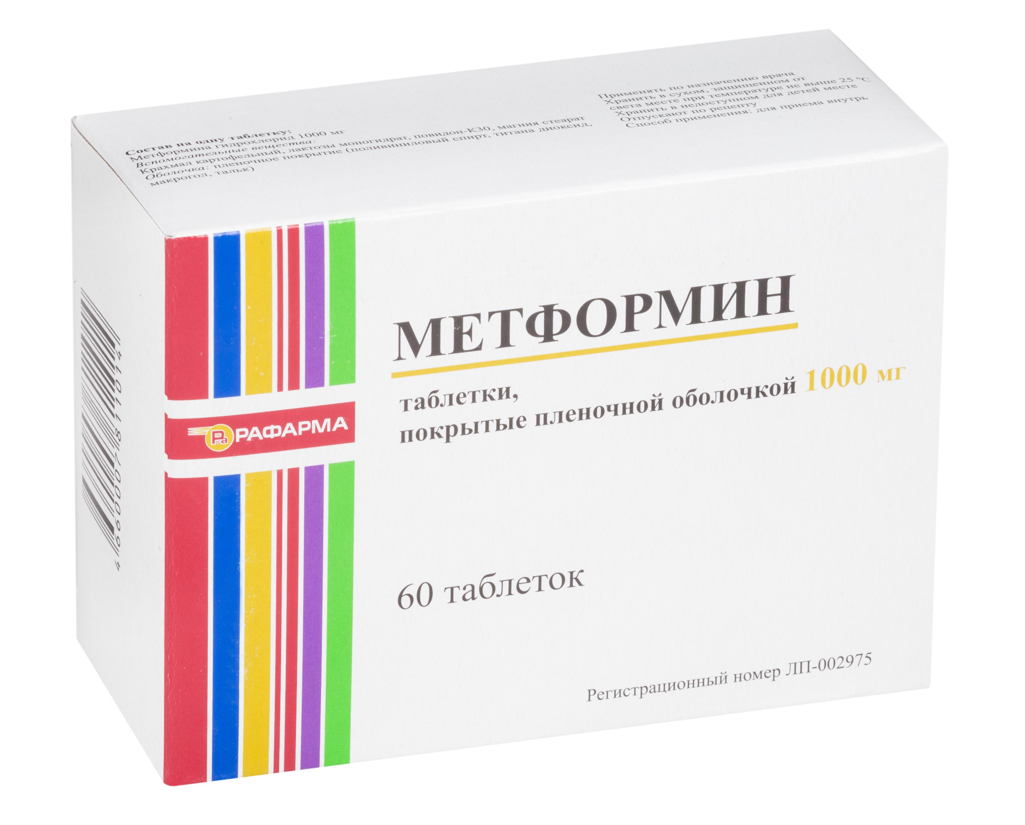 Метформин таблетки п/о плен. 1000мг №60 Рафарма