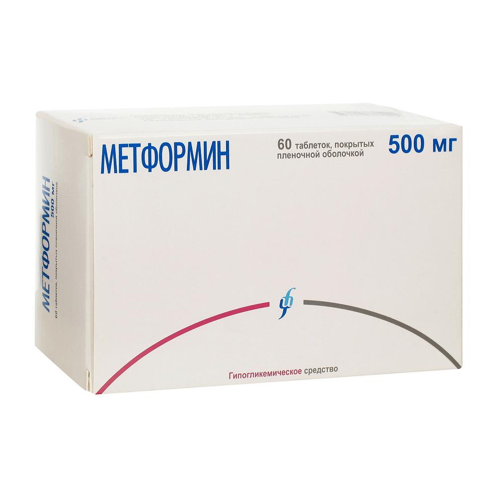 Метформин таблетки п/о плен. 500мг №60 Изварино Фарма