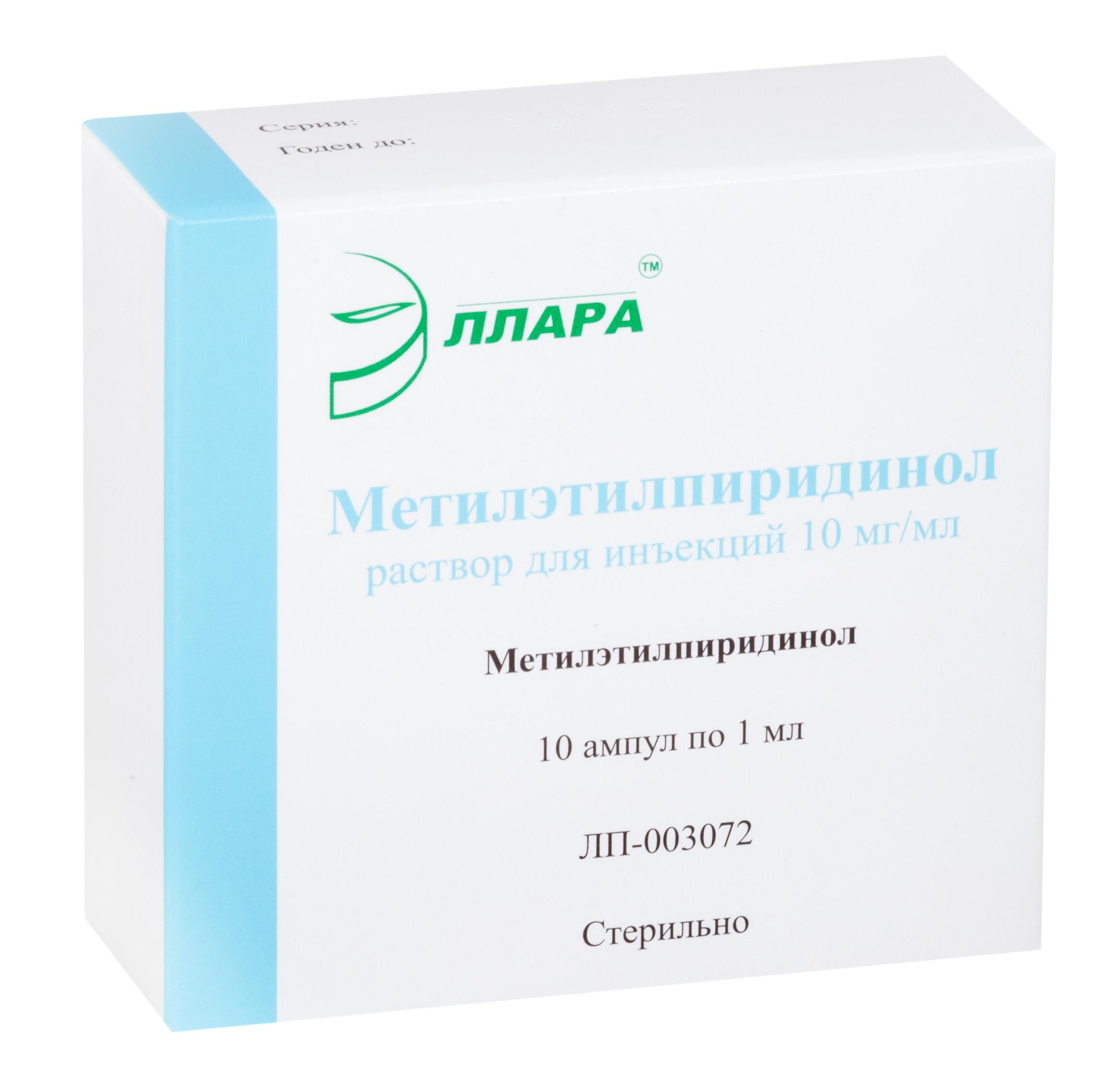 Метилэтилпиридинол р-р д/ин. 10мг/мл амп. 1мл №10 ЭЛЛАРА