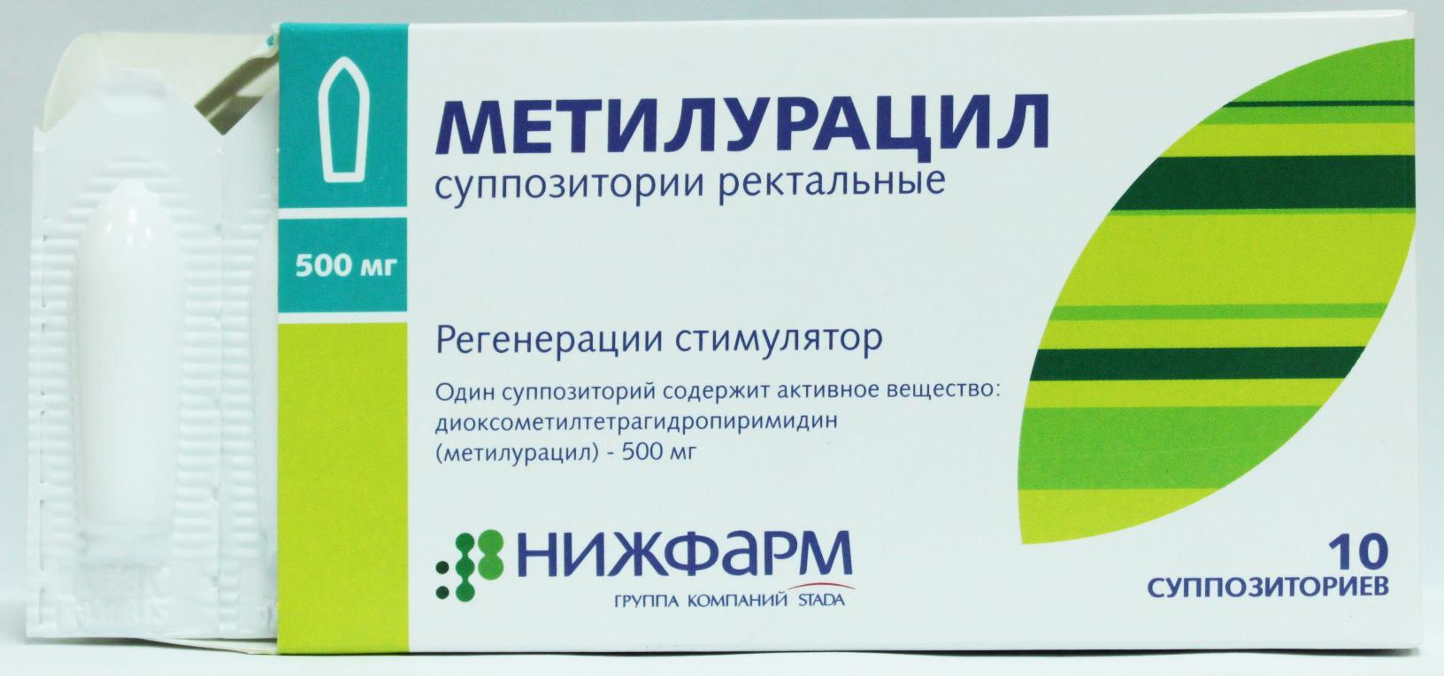 Метилурацил суппозитории рект. 500мг №10 Нижфарм