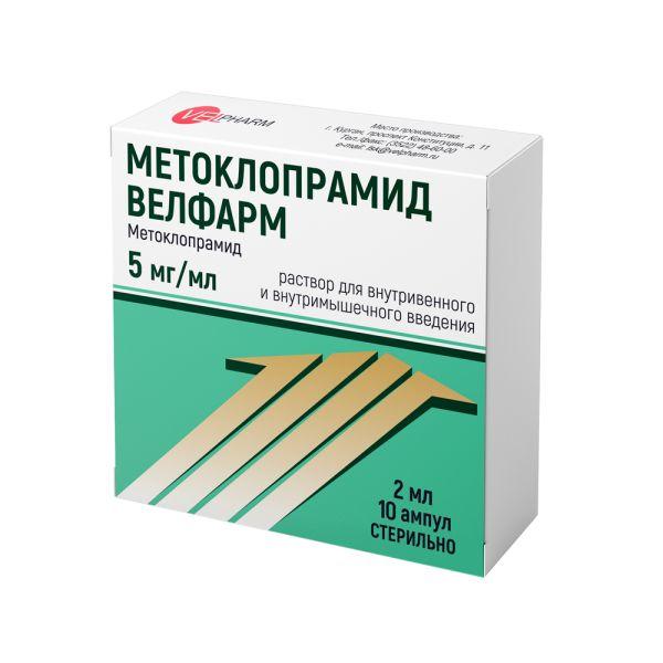 Метоклопрамид велфарм р-р в/в в/м введ. 5 мг/мл 2мл №10