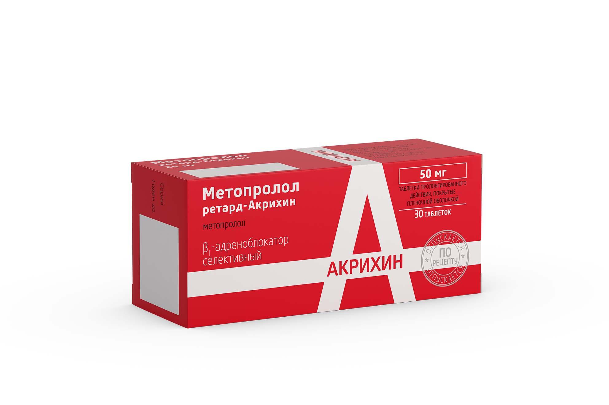 Метопролол ретард-акрихин таб.пролонг.п.п.о. 50мг n30