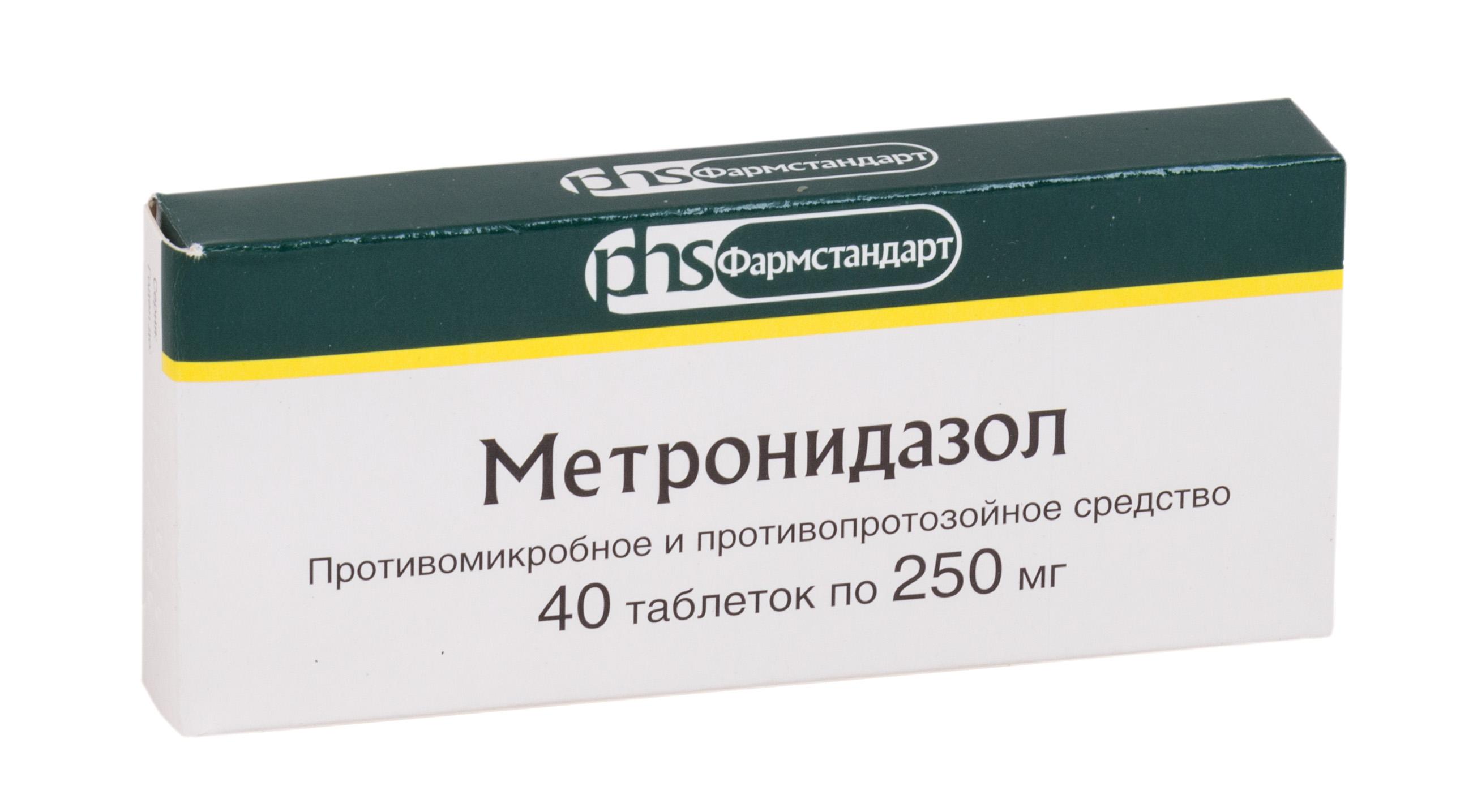 Метронидазол таб. 250мг n40