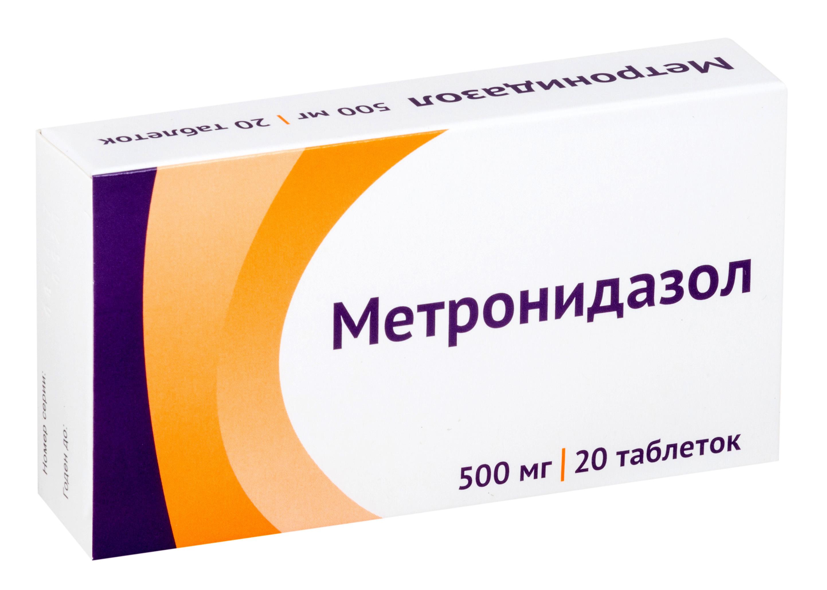 Метронидазол таб. 500мг №20
