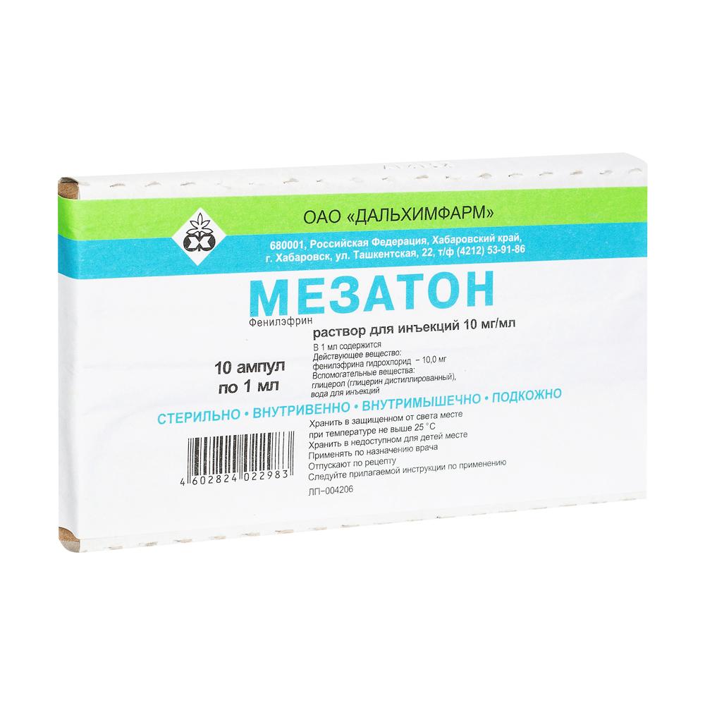 Мезатон р-р д/ин 10мг/мл. амп. 1мл №10