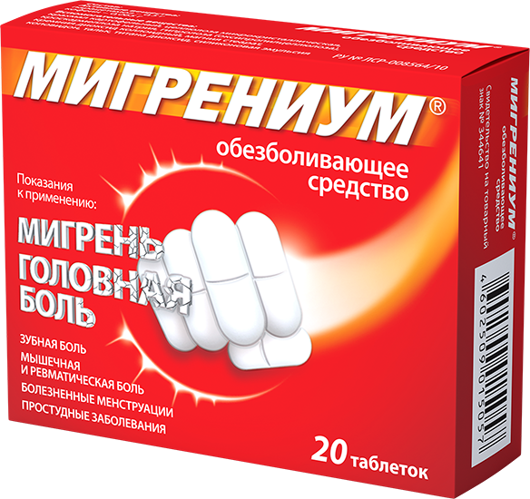 Мигрениум таб. п/о плен. 65мг+500мг №20