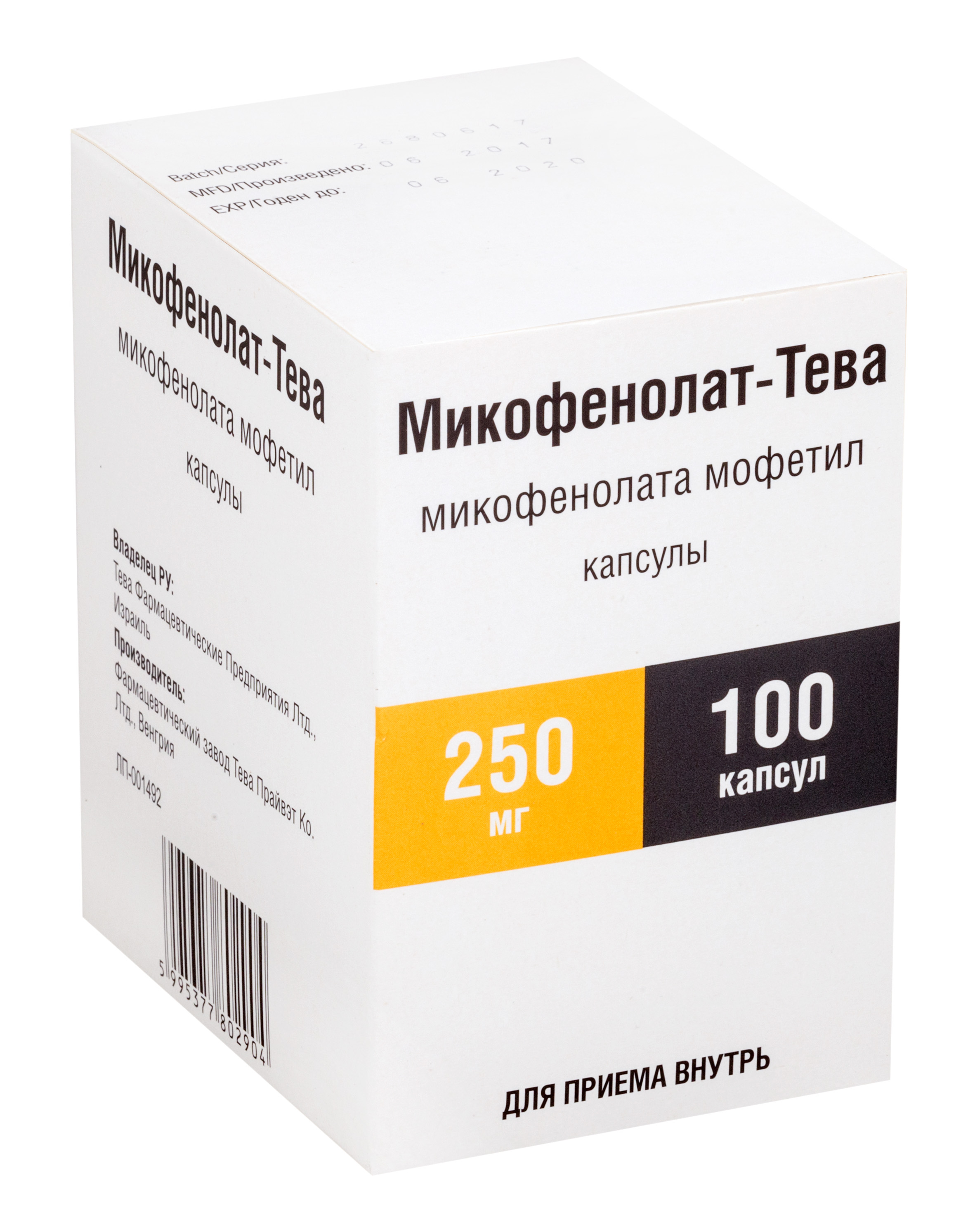 Микофенолат-тева капс. 250мг n100
