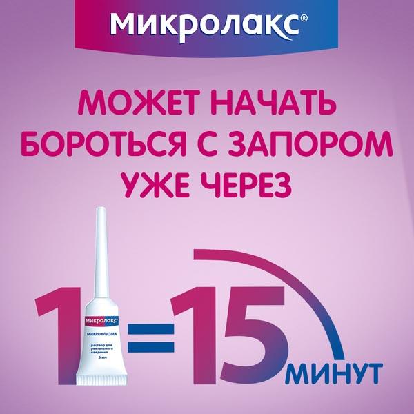 Микролакс р-р д/рект. введ. 5мл n12