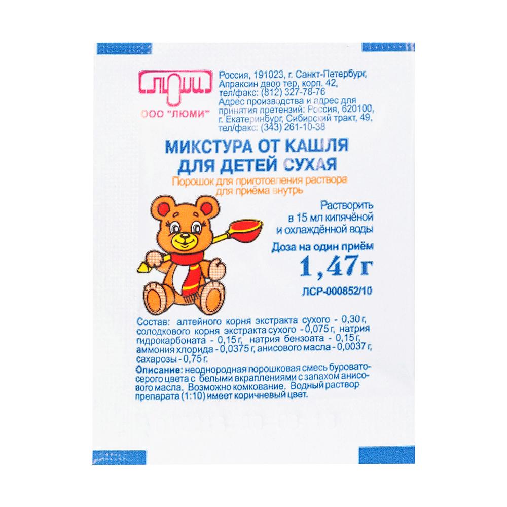 Микстура сухая от кашля д/детей пакетик 1,47г №1