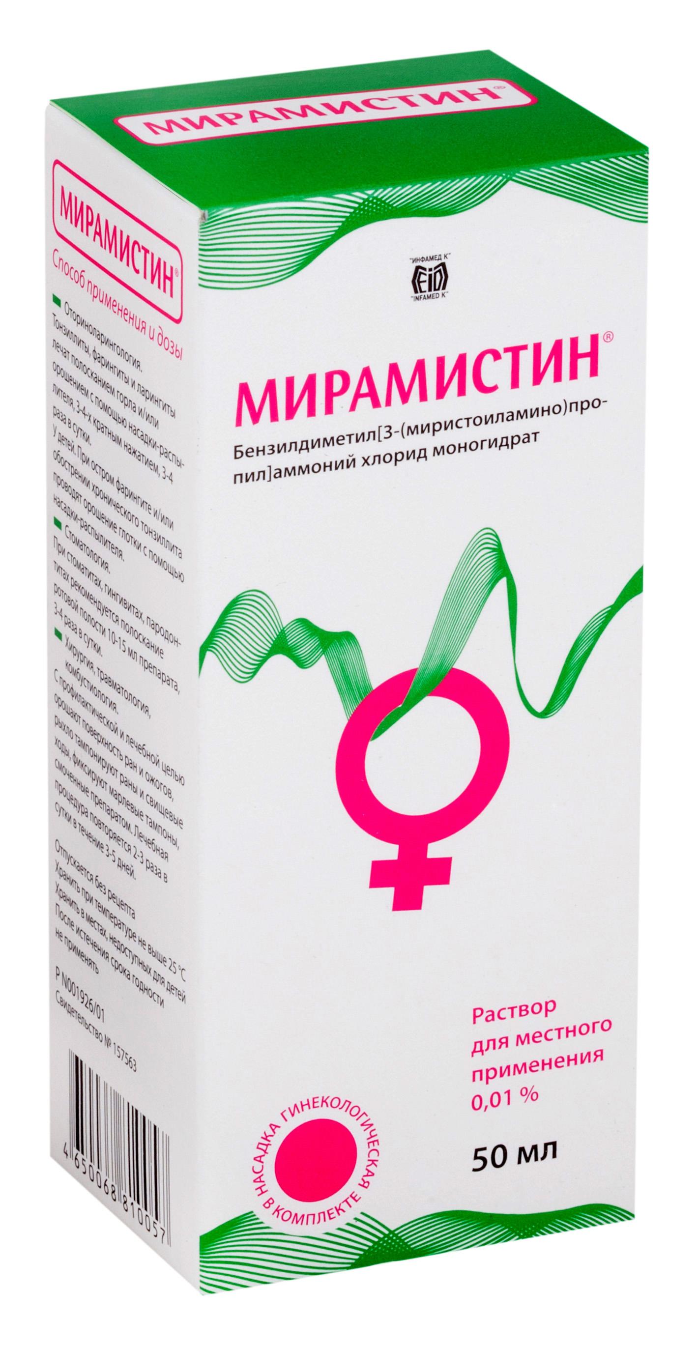 Мирамистин р-р д/мест. прим. 0,01% 50мл фл. с аппликатором урологическим (в компл. с насадкой гинекологической)