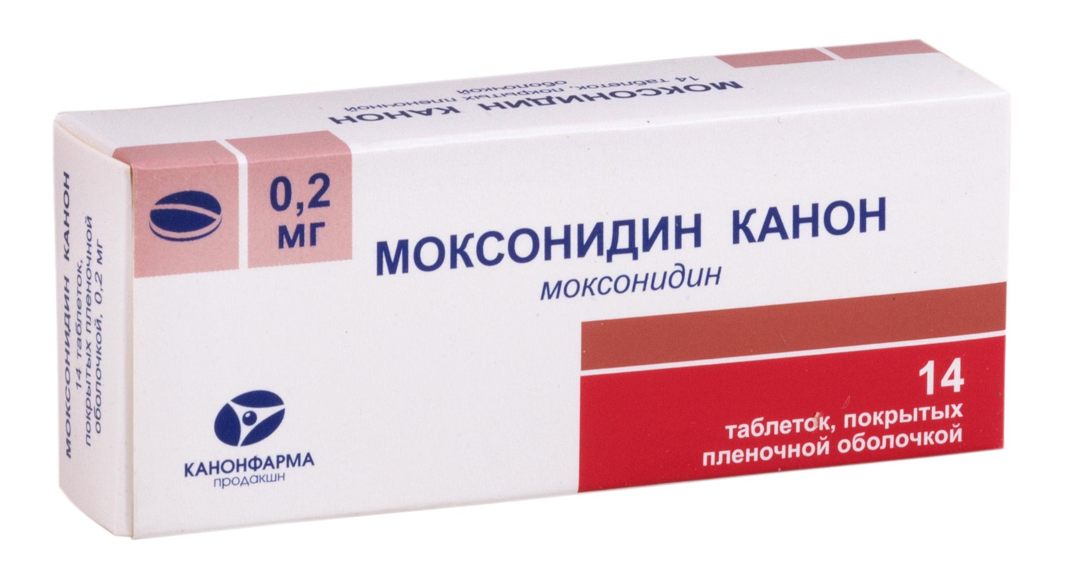 Моксонидин Канон табл. п.п.о. 0,2 мг №14