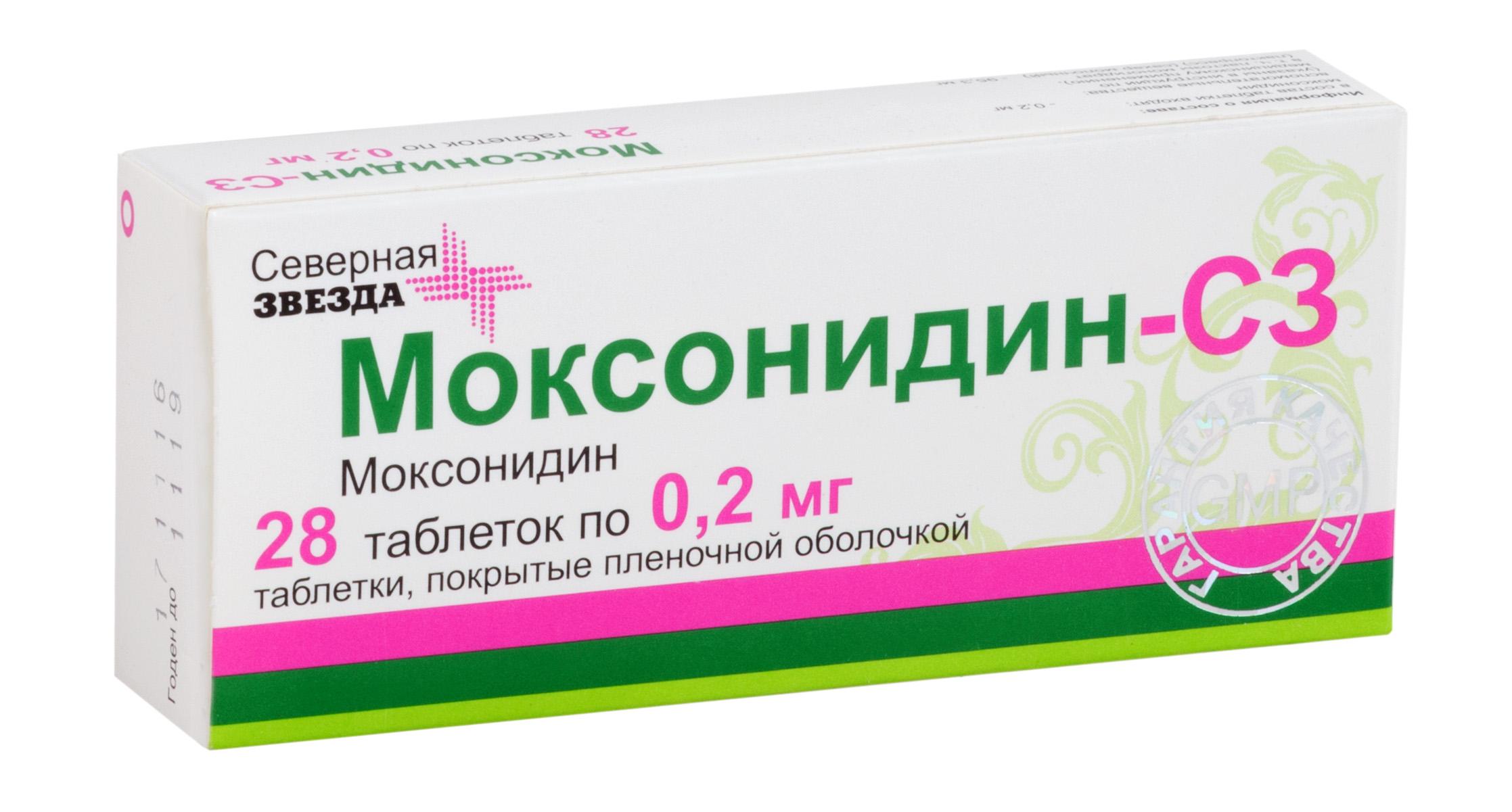 Моксонидин-СЗ табл. п.п.о. 0,2 мг №28