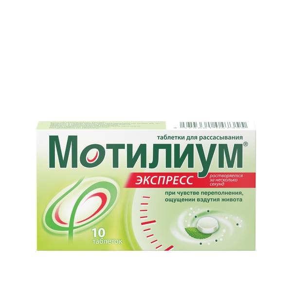 Мотилиум экспресс таблетки для рассасывания 10 мг №10