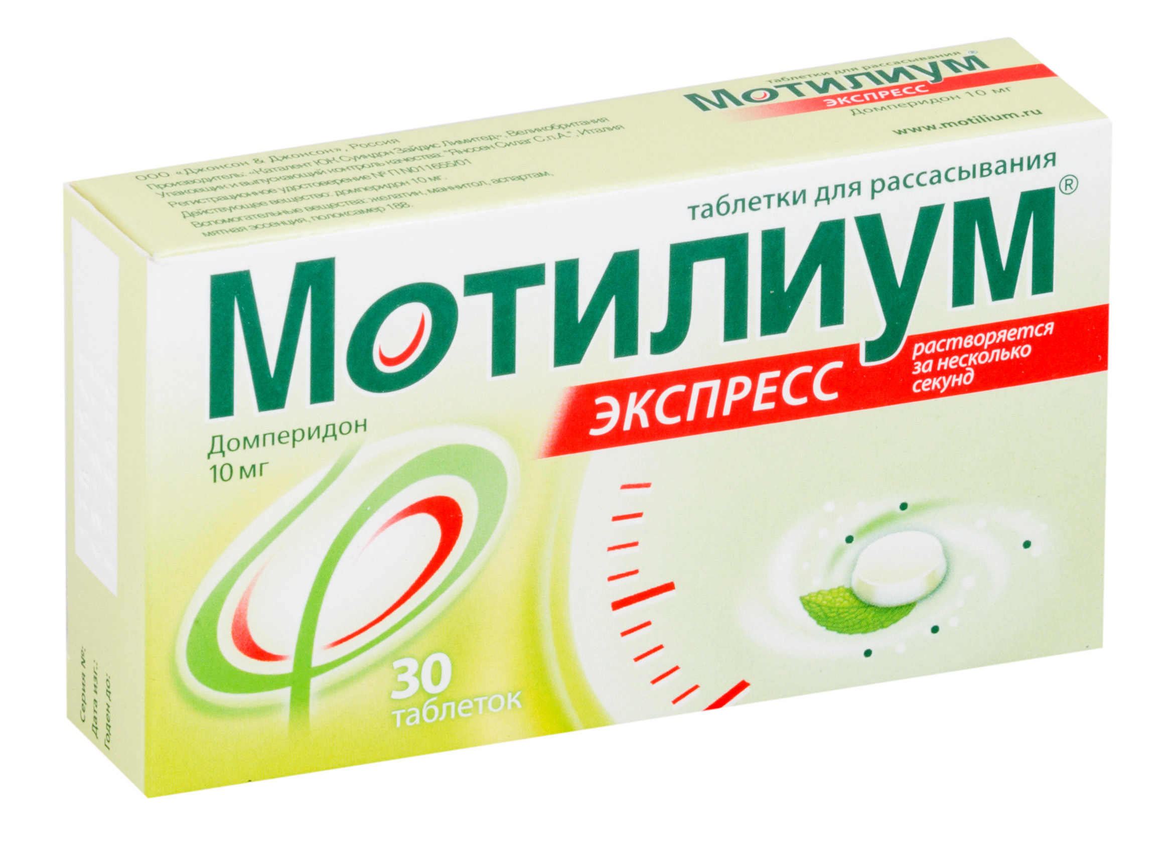 Мотилиум экспресс таблетки для рассасывания 10 мг №30