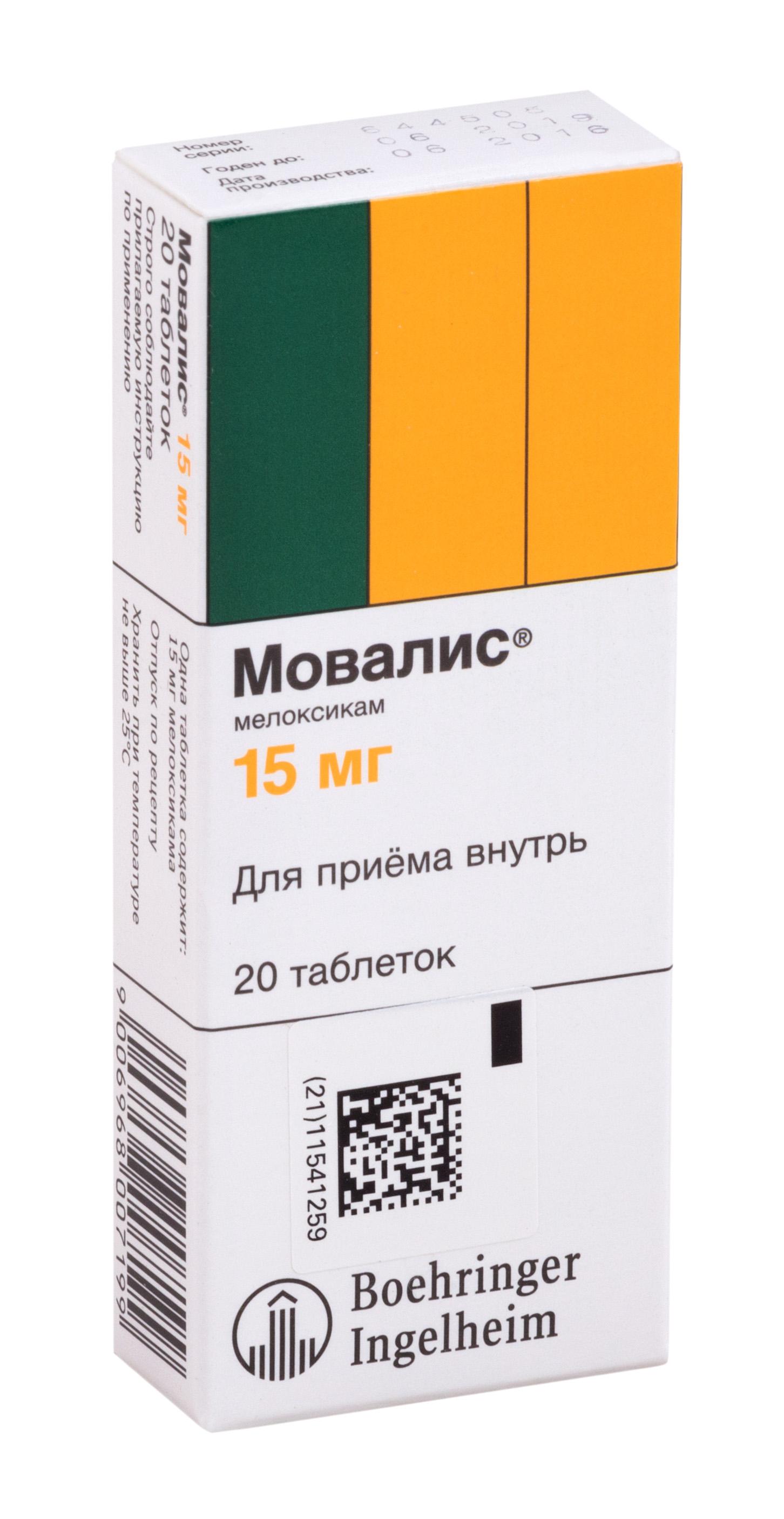 Мовалис табл. 15 мг №20