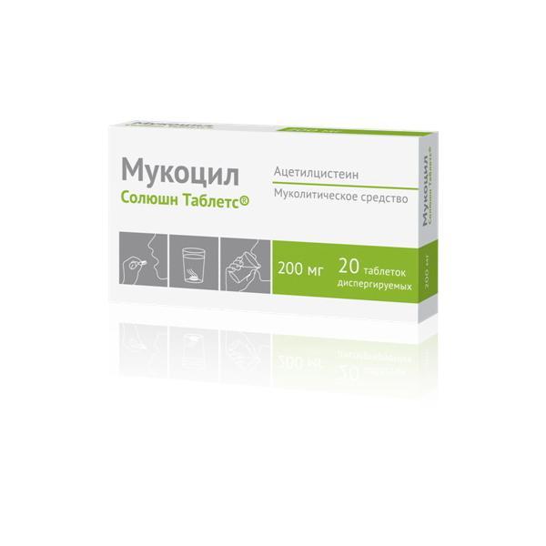 Мукоцил Солюшн Таблетс таблетки дисп. 200мг 20 шт.