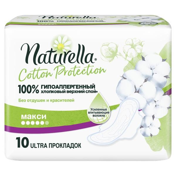 Naturella (Натурелла) прокладки женские гигиенические Cotton Protection Макси, 10 шт.