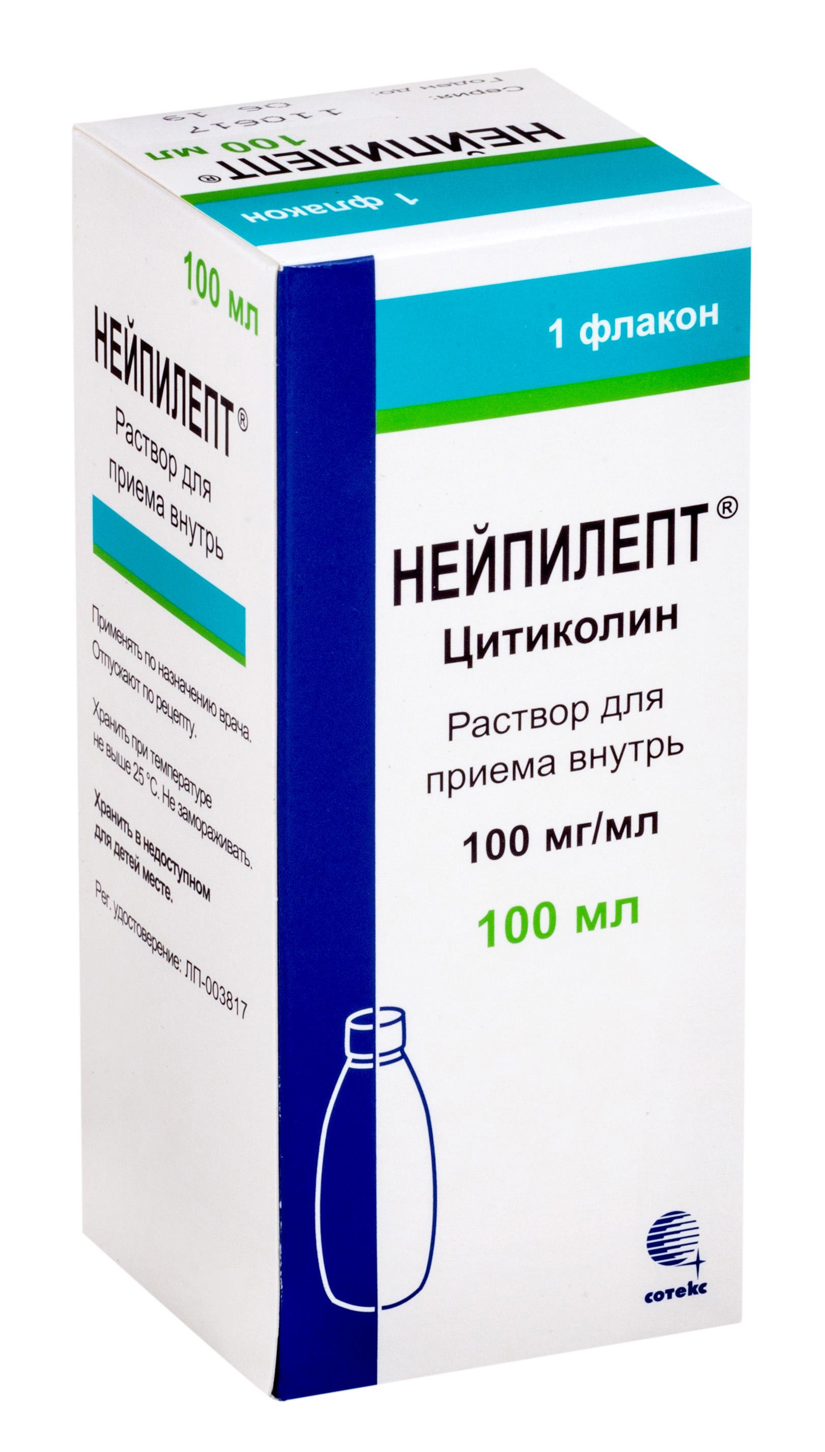 Нейпилепт р-р для приема внутрь 100мг/мл 100мл