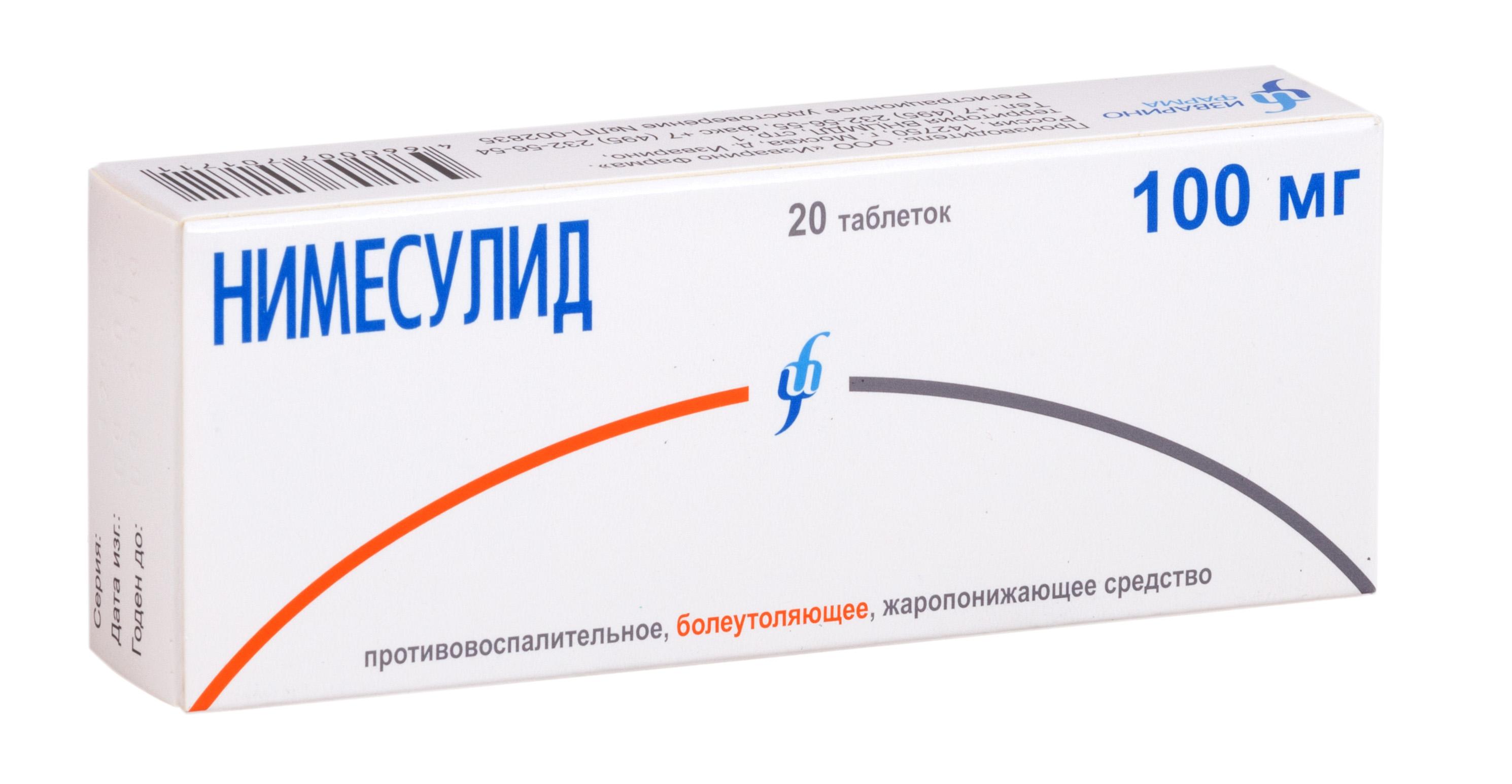 Нимесулид таблетки 100мг №20 Изварино Фарма