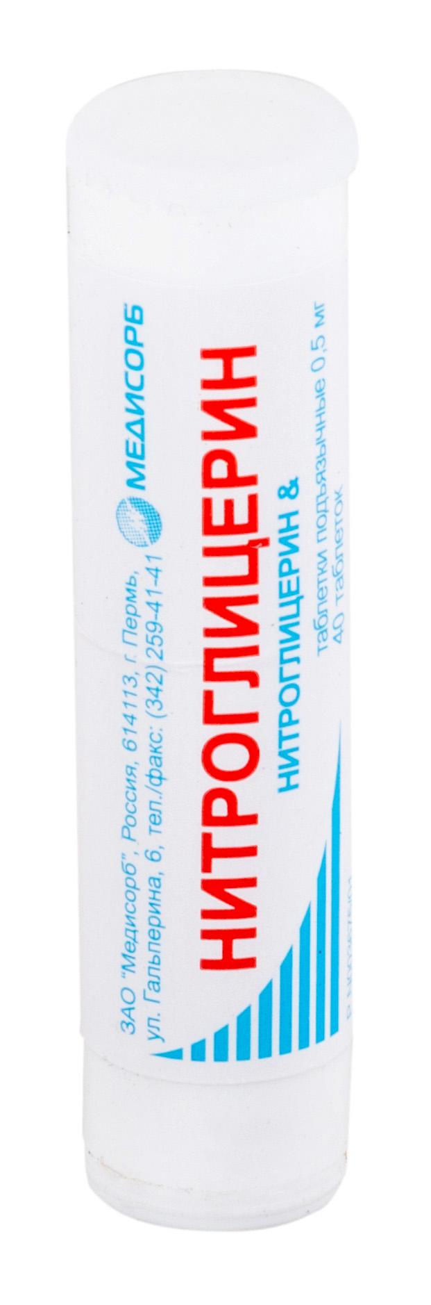 Нитроглицерин таблетки сублингв. 0,5мг №40 Медисорб