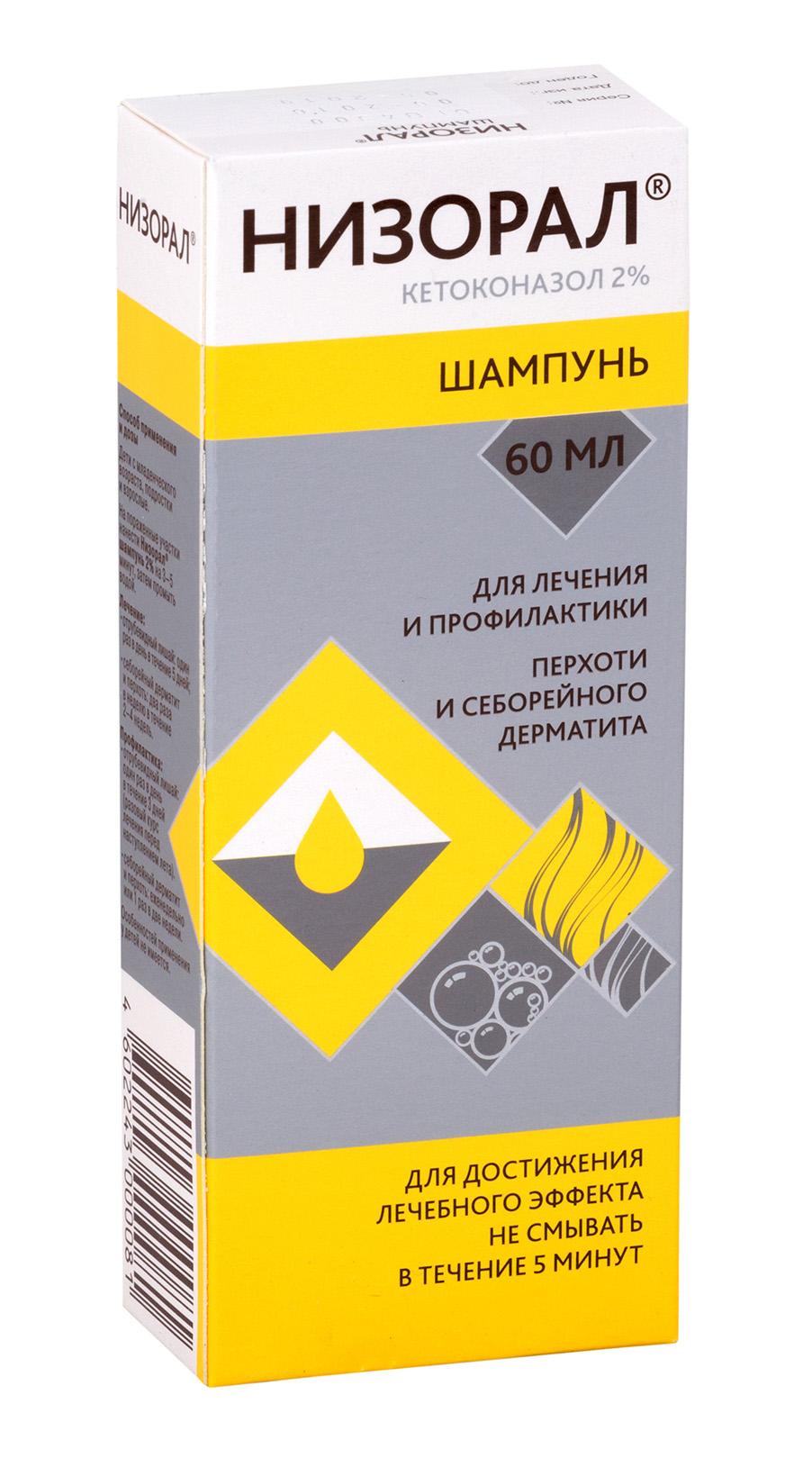 Низорал шампунь 20мг/г 60мл