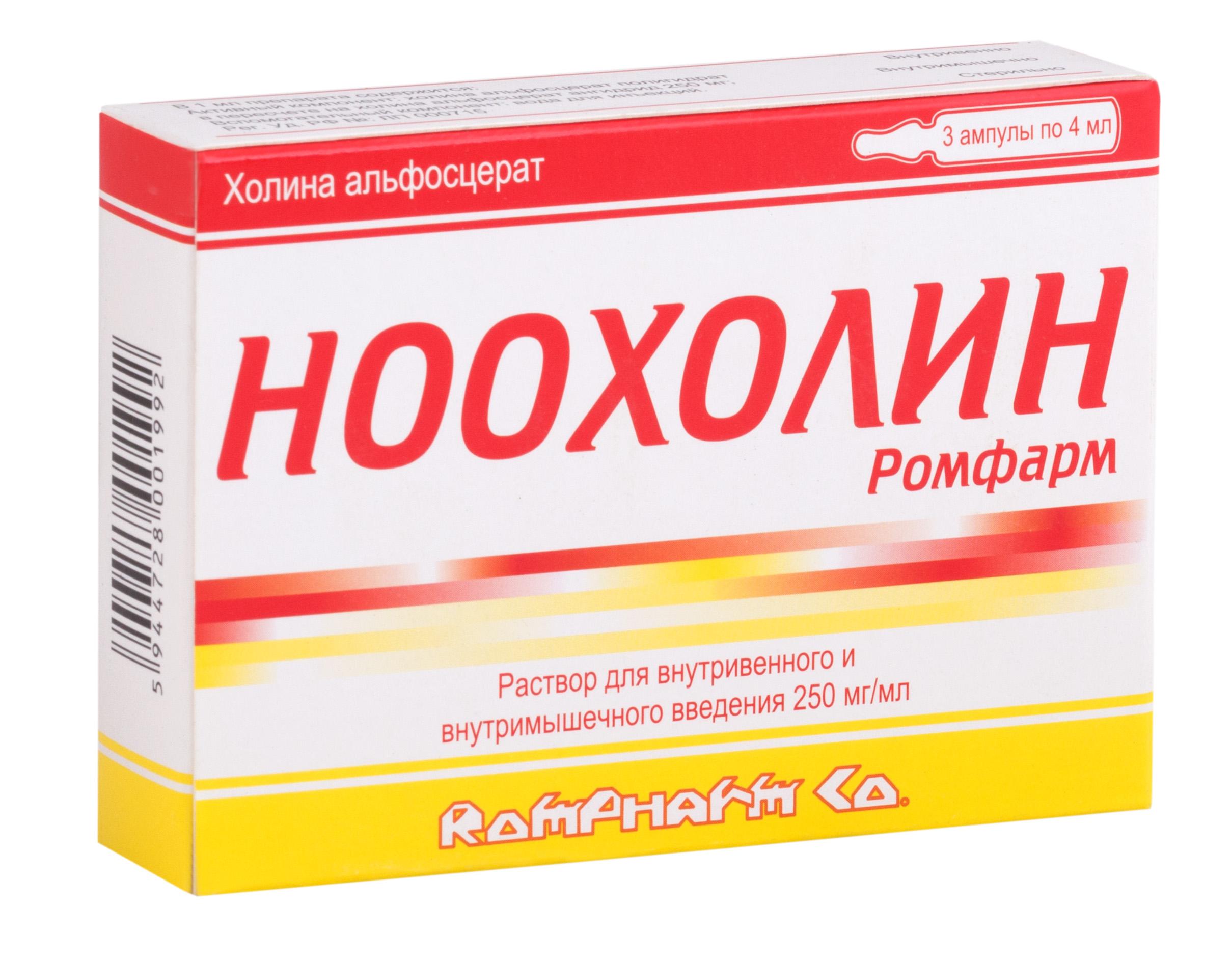 Ноохолин ромфарм р-р в/в и в/м 250мг 4мл n3