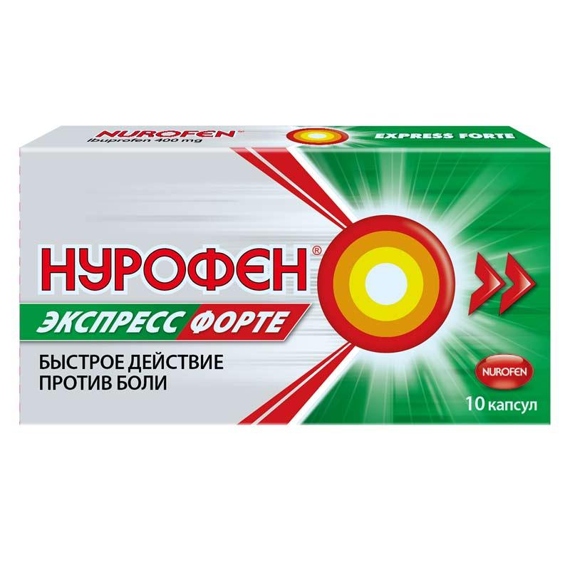 Нурофен Экспресс форте капс. 400 мг №10