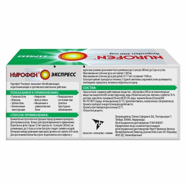 Нурофен Экспресс капс. 200 мг №24
