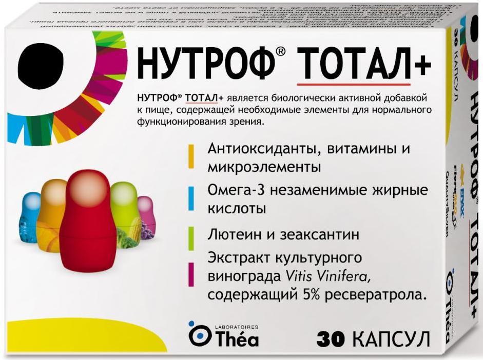 Нутроф Тотал+ капс. 810 мг №30