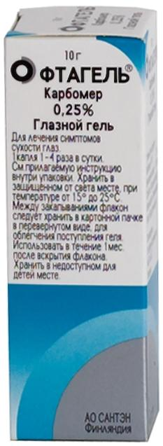Офтагель гель глазн. 2,5мг/г 10г n1