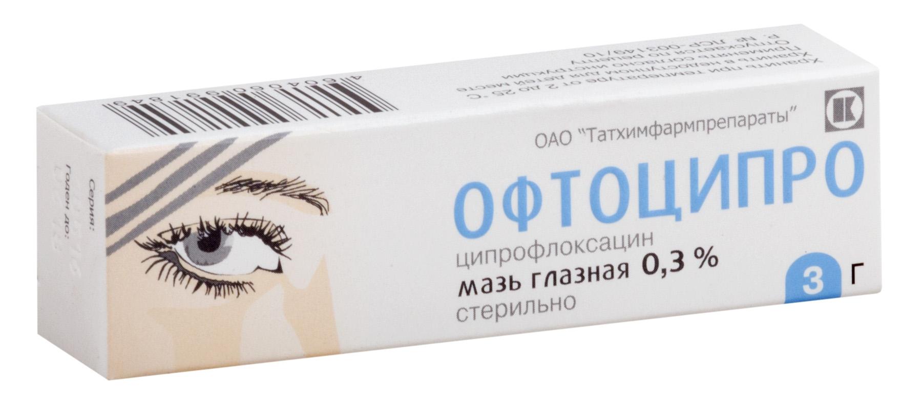 Офтоципро мазь глазн. 0,3% 3г