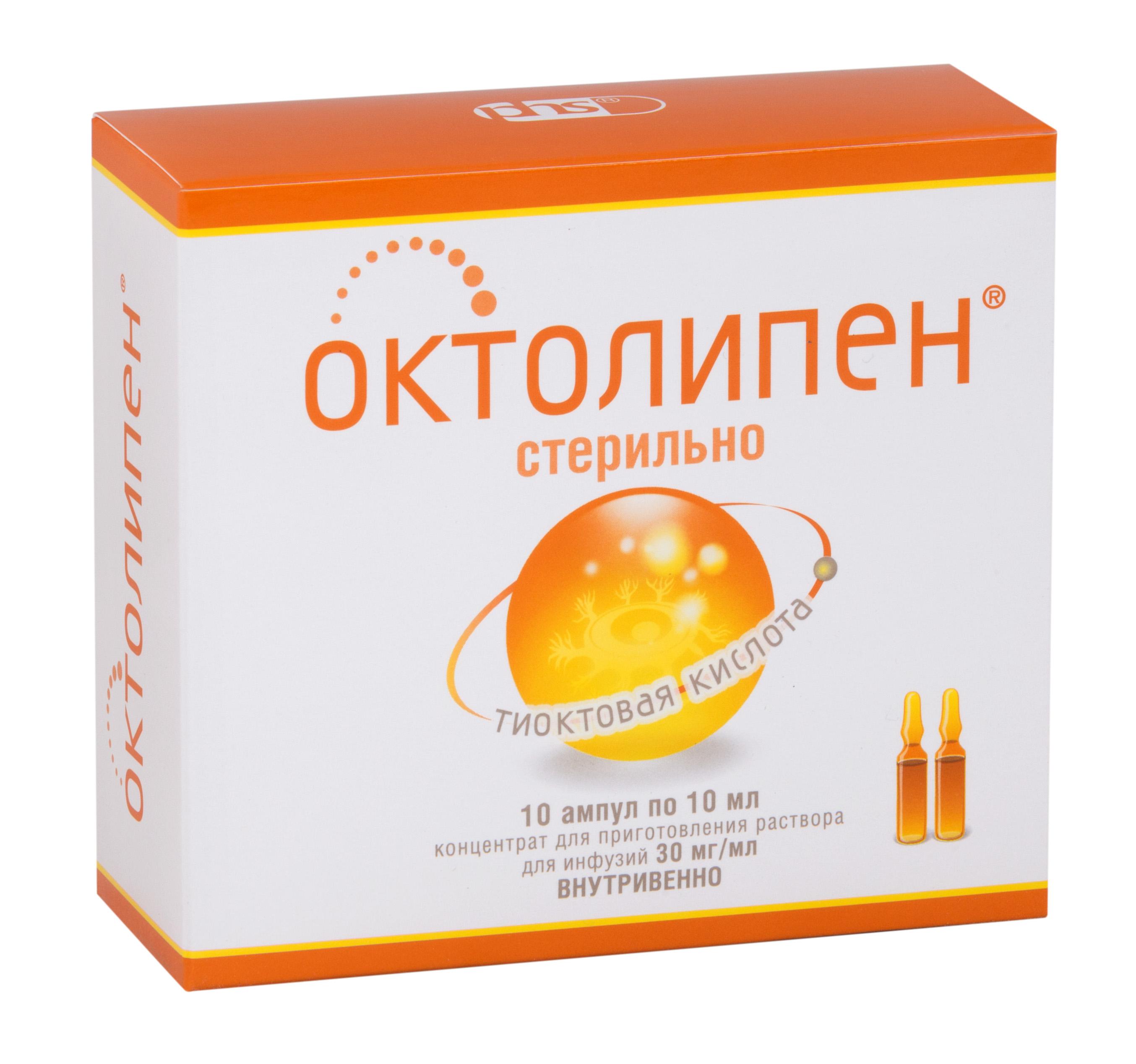 Октолипен конц.д/инф. 30мг/мл 10мл n10