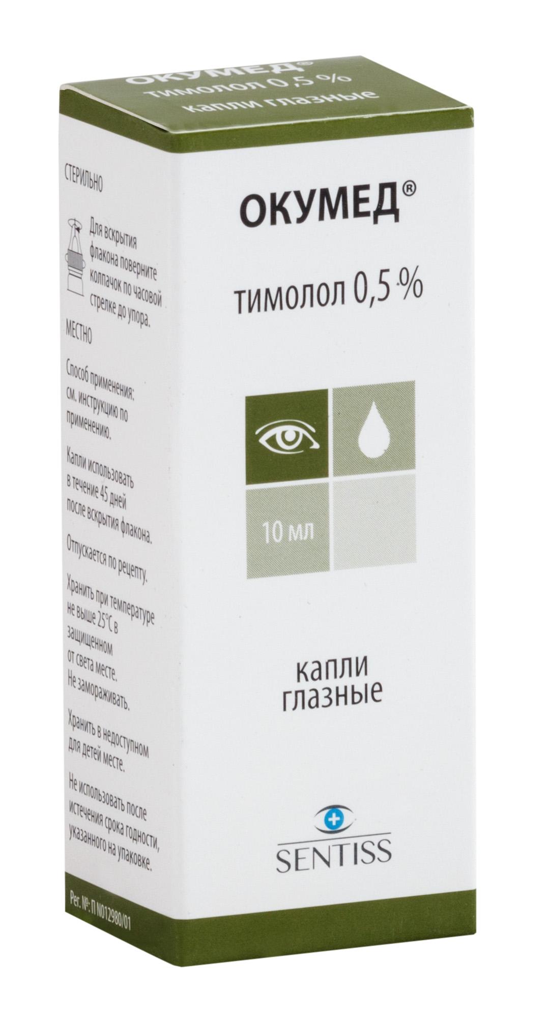 Окумед капли гл. 0,5% 10мл n1