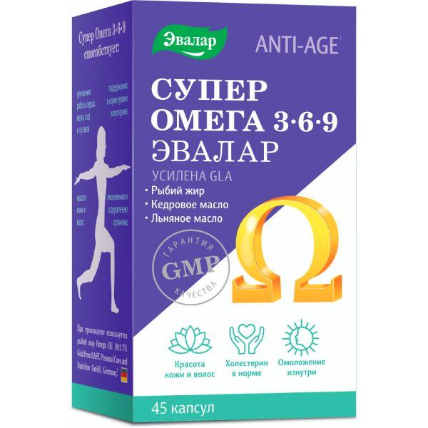 Омега 3-6-9 Эвалар ANTI-AGE  капс. 45 шт. по 1,2 г.