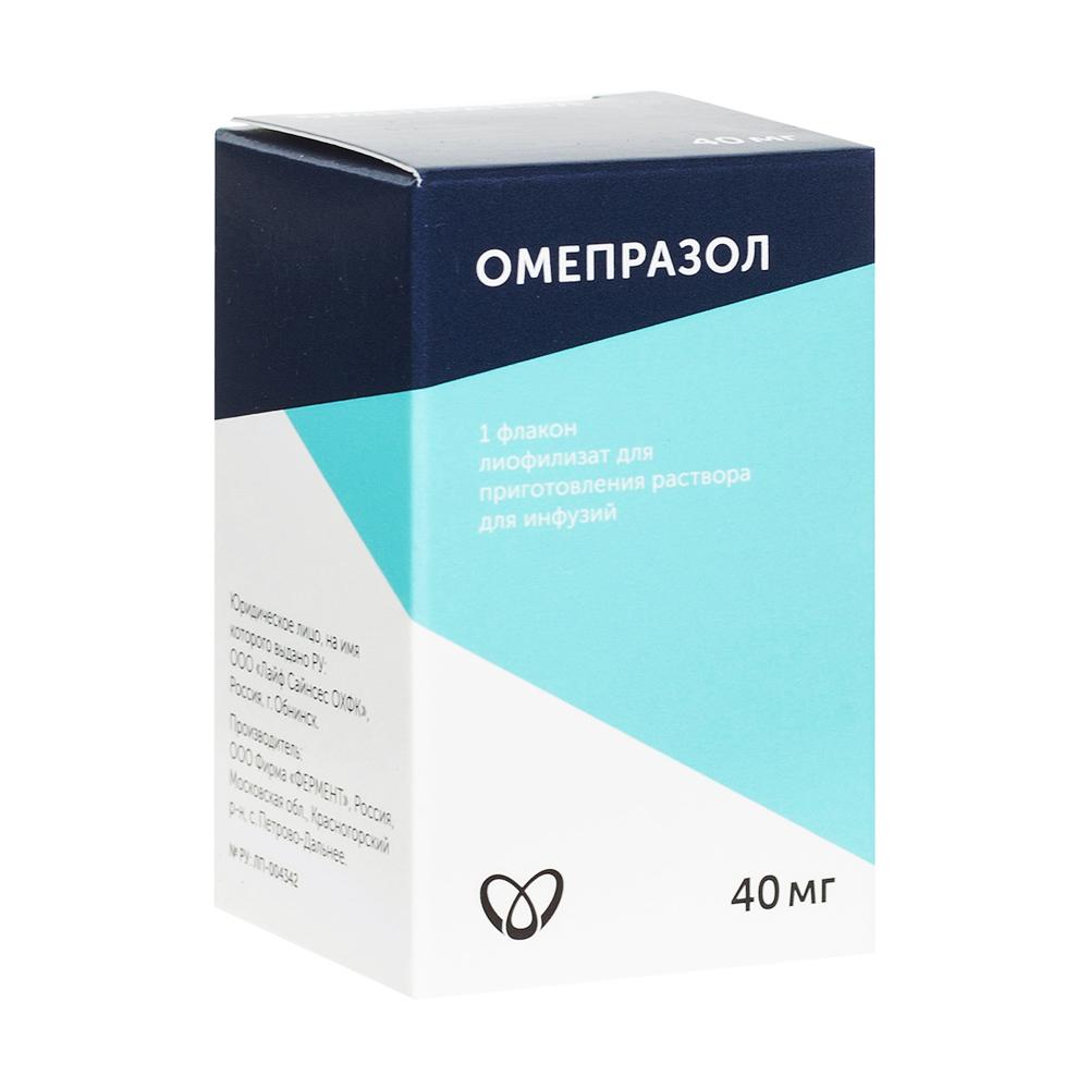 Омепразол лиоф. для пригот. р-ра для инфузий 40мг флакон №1