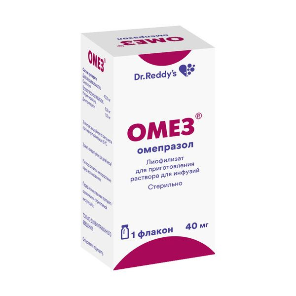 Омез лиоф. д/р-ра д/инф. 40 мг №1