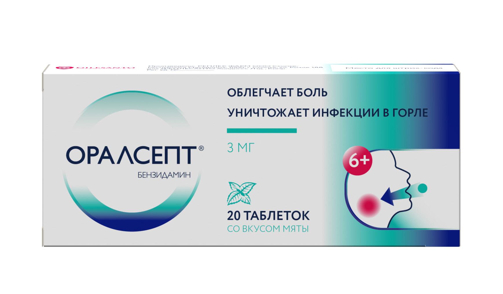 Оралсепт таблетки для рассас. п.п.о. 3мг 20 шт.