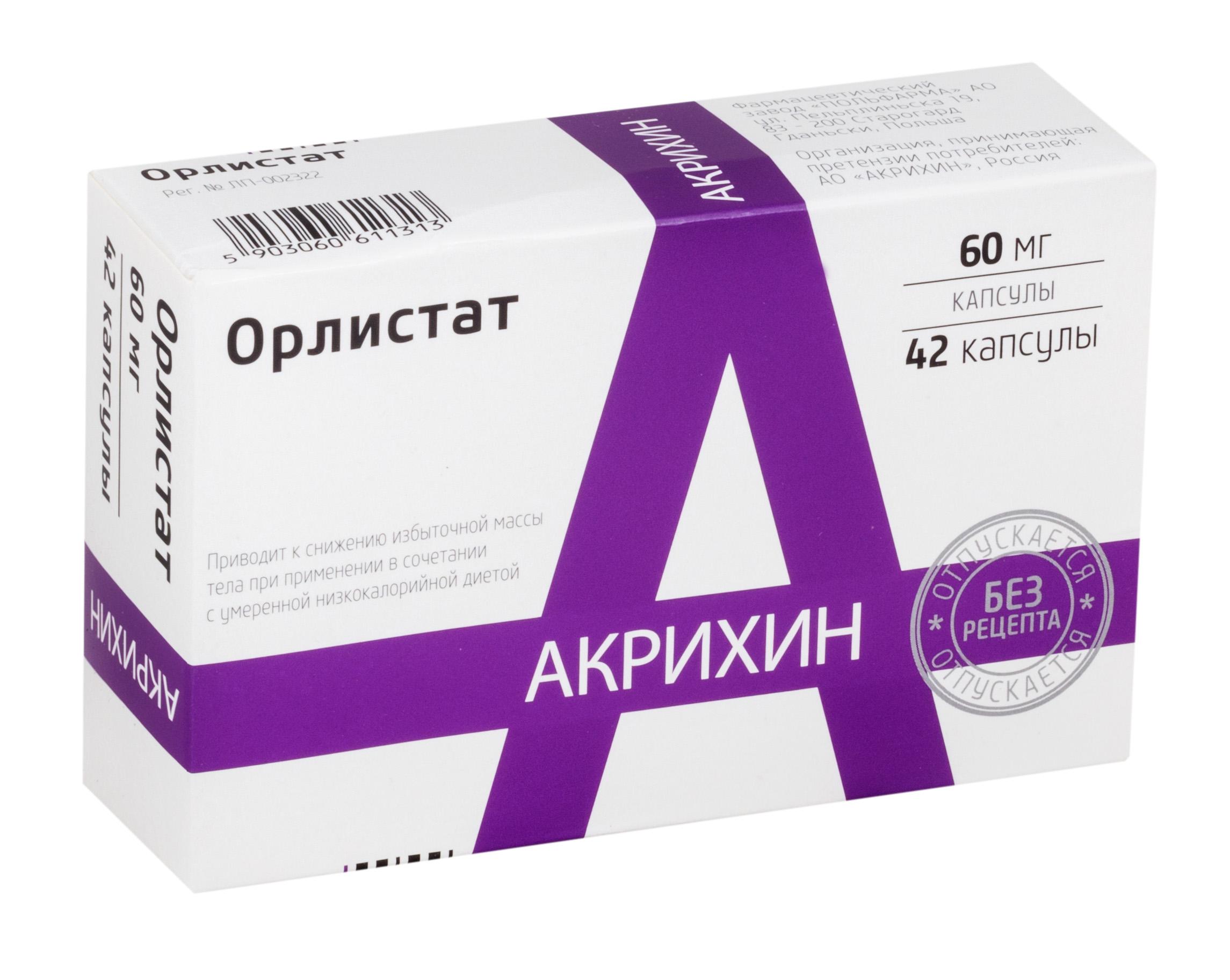 Орлистат капс. 60 мг №42