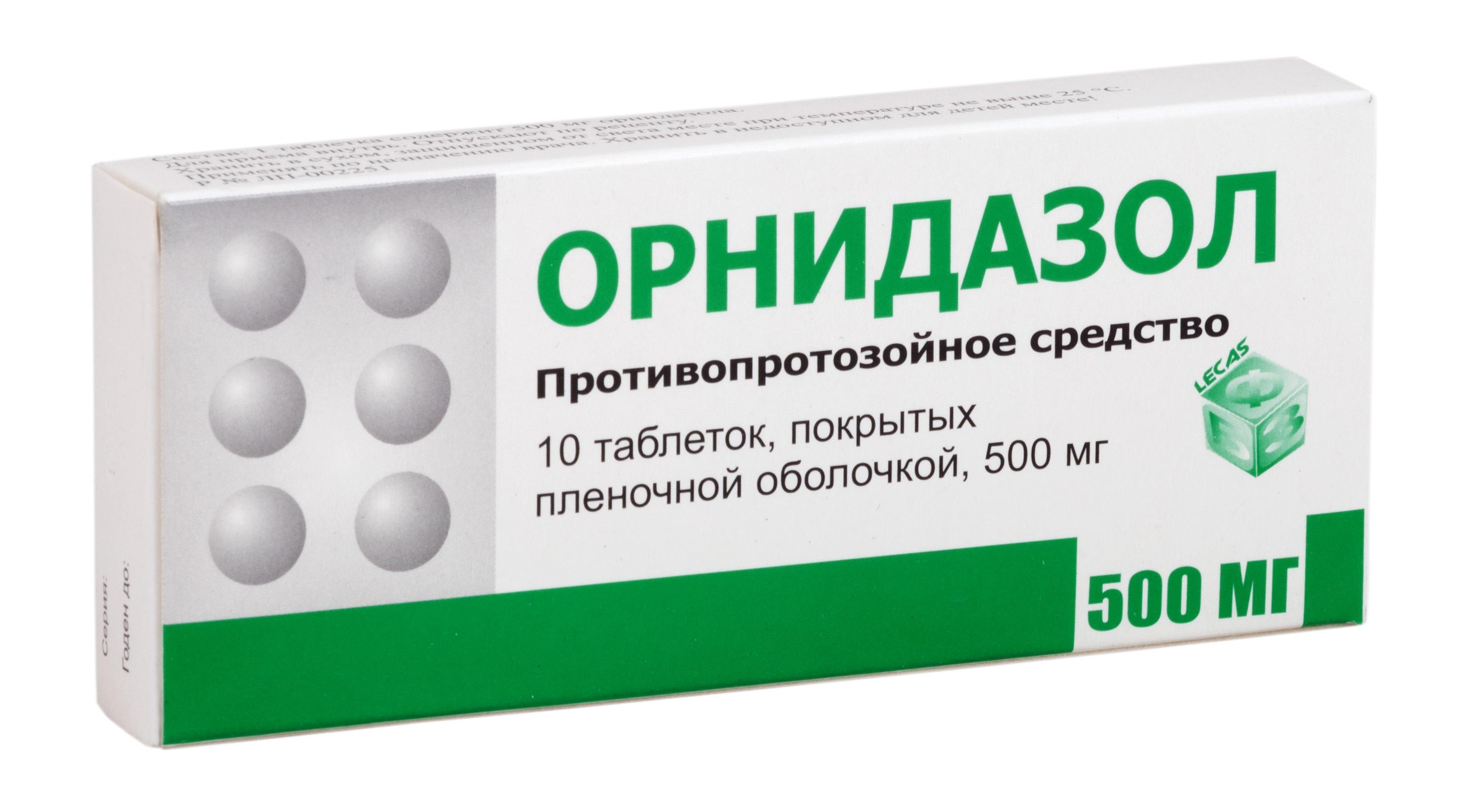 Орнидазол таблетки п.п.о. 500мг №10 Березовский завод