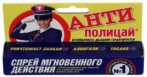 Освежитель д/полости рта анти полицай 10мл (генерал смелов)