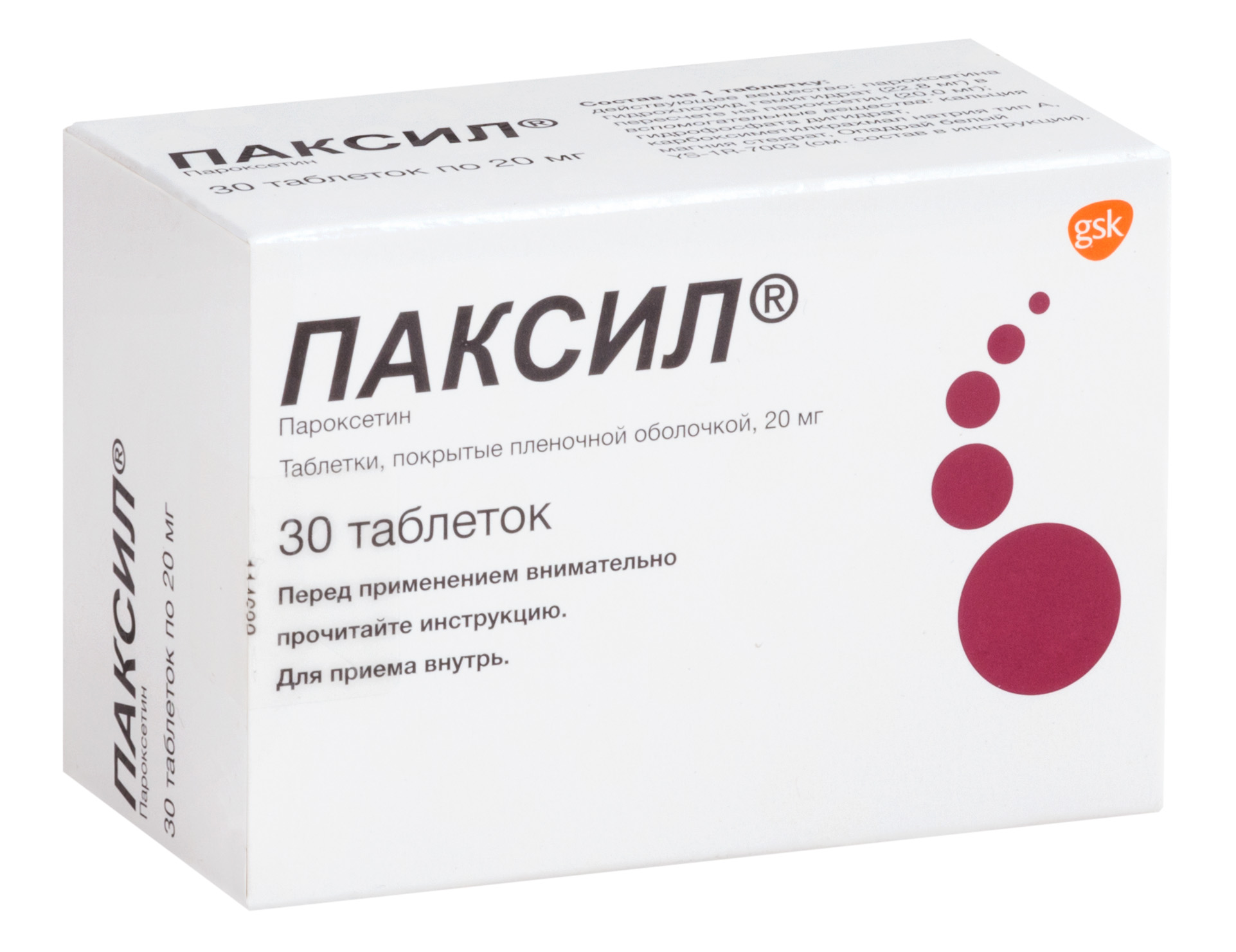 Паксил таб. п.о 20мг n30