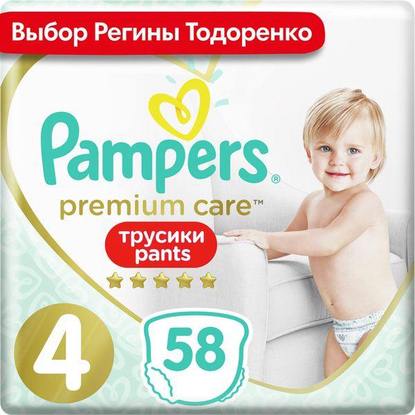 Памперс премиум кеа пантс подгузники-трусики детские одноразовые для мальчиков и девочек 9-15кг №58