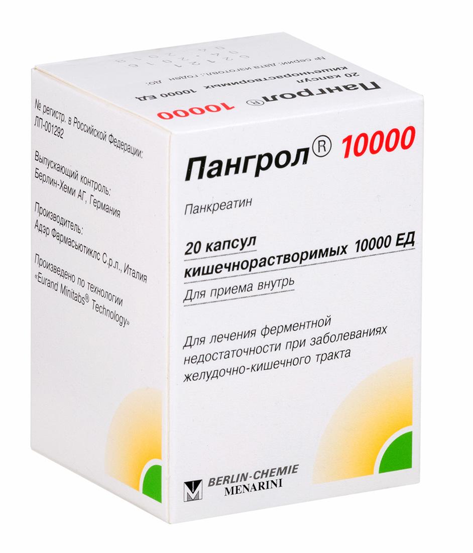 Пангрол 10000 капс. кш/раств n20