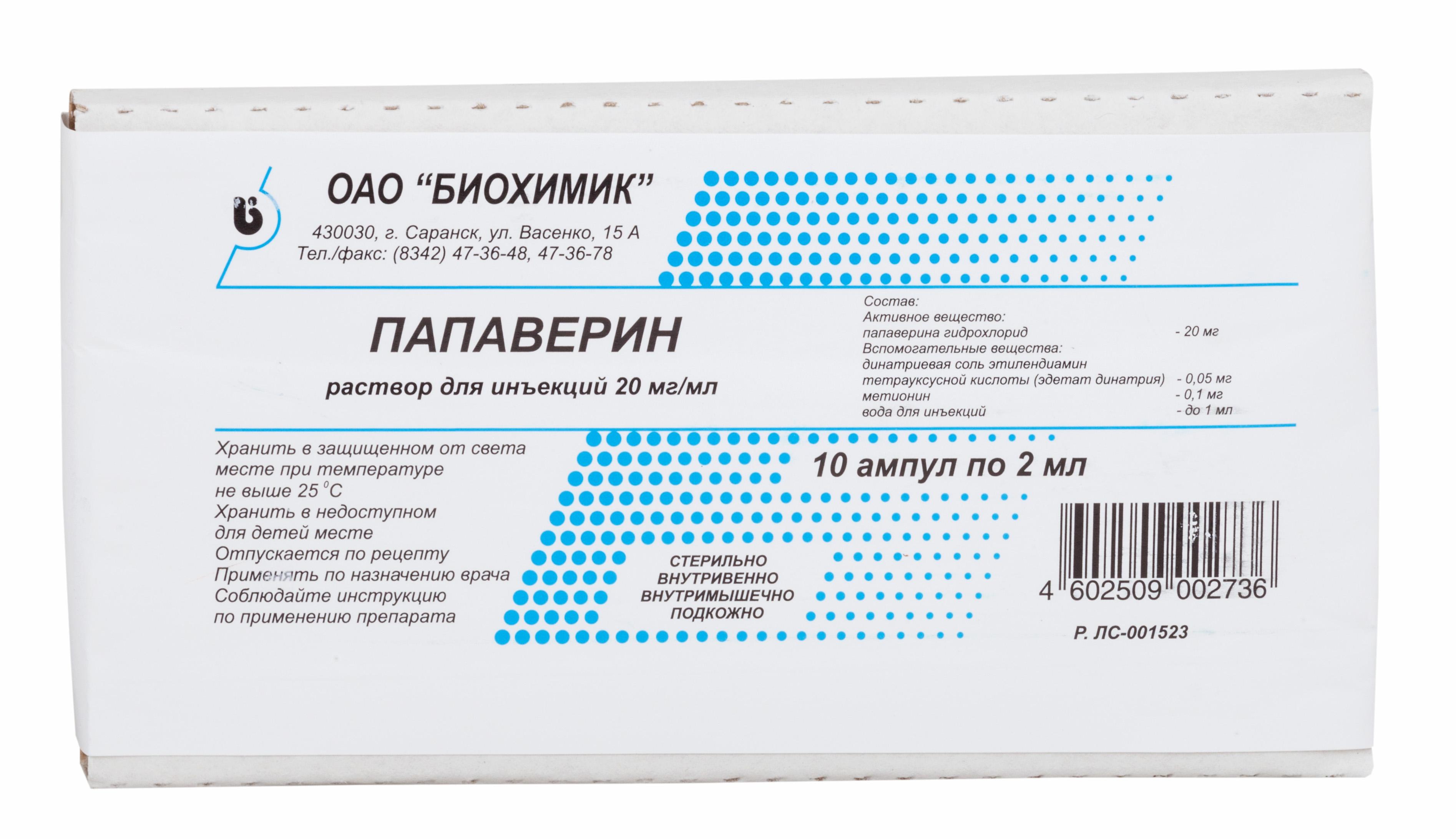 Папаверин р-р д/ин. 20 мг/мл амп. 2 мл №10