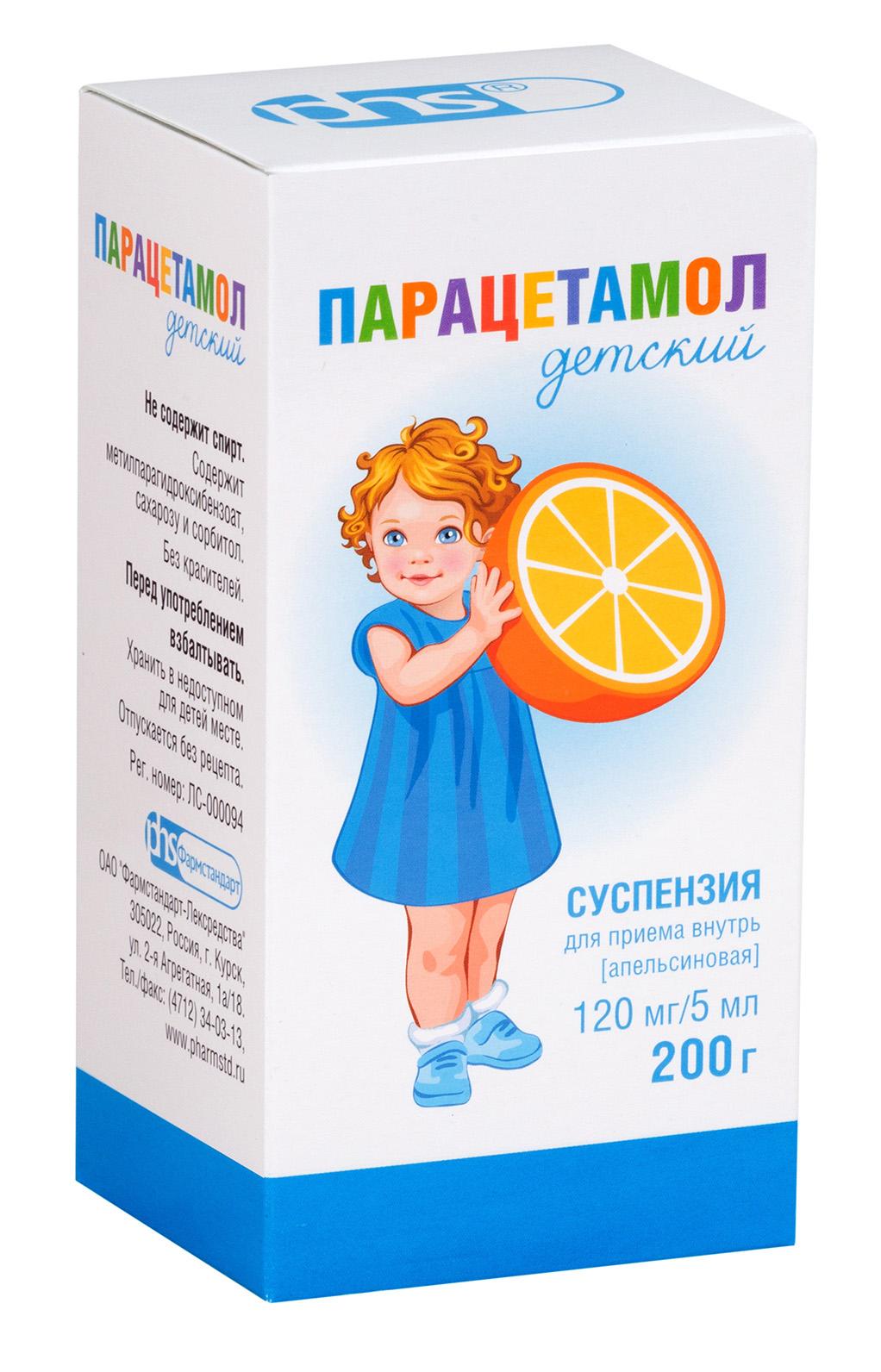 Парацетамол сусп. д/приема внутр. (апельсиновая) 120 мг/5 мл 200 г
